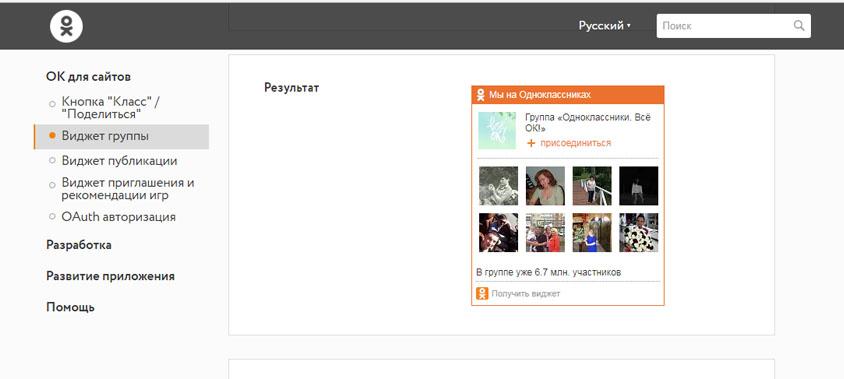 Как раскрутить группу в Одноклассниках, чтобы приносила доход ... 7dd1d096869
