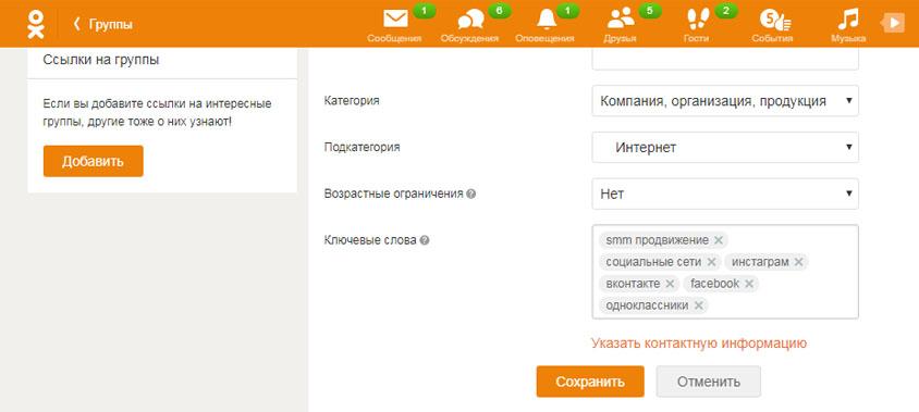 Раскрутка групп в Одноклассниках
