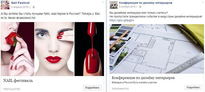 Раскрутка страницы в Фейсбуке