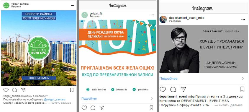 Продвижение в Instagram таргетинг