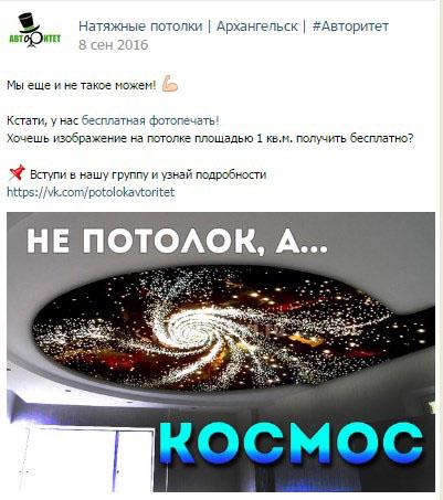kejs-prodvizhenie-natyazhnyh-potolkov-5