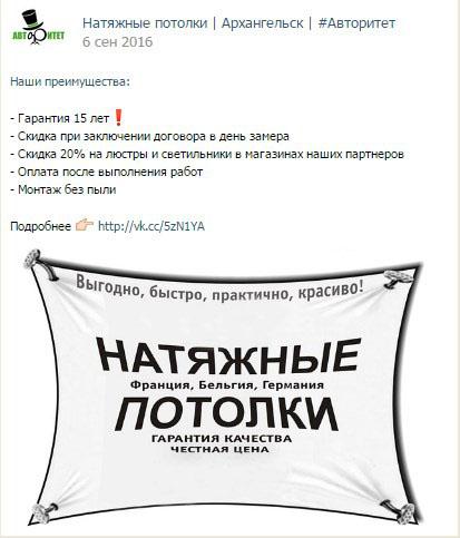 kejs-prodvizhenie-natyazhnyh-potolkov-6