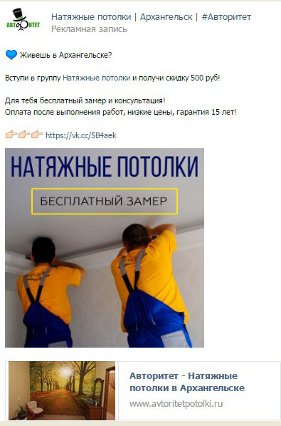 kejs-prodvizhenie-natyazhnyh-potolkov-8