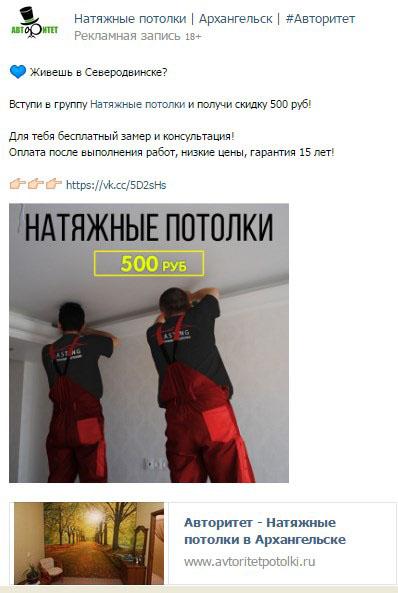 kejs-prodvizhenie-natyazhnyh-potolkov-9