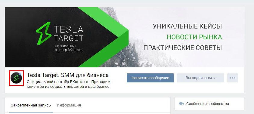 023457c56a6331d Оформление группы ВКонтакте: правила и примеры - Тесла Таргет