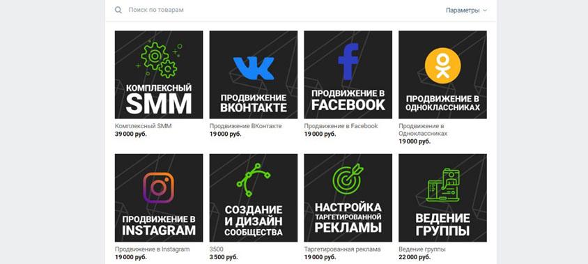 оформление товаров в группе ВКонтакте