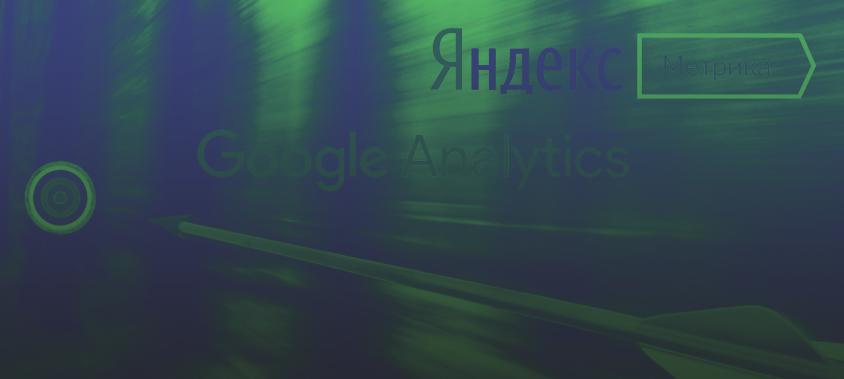 nastrojka-celej-google-yandeks-0