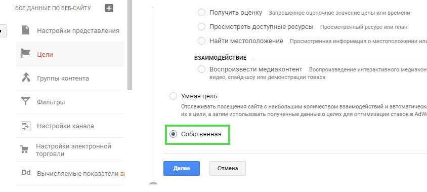 nastrojka-celej-google-yandeks-10