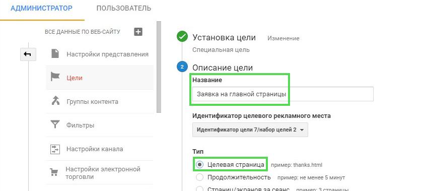 nastrojka-celej-google-yandeks-12