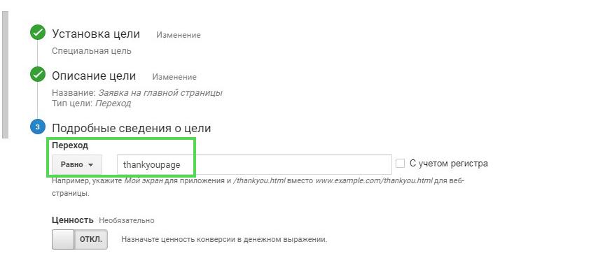 nastrojka-celej-google-yandeks-13