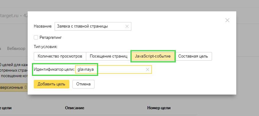 nastrojka-celej-google-yandeks-5
