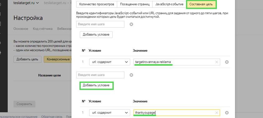 nastrojka-celej-google-yandeks-6