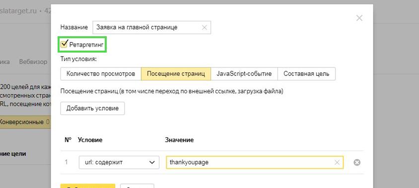 nastrojka-celej-google-yandeks-7