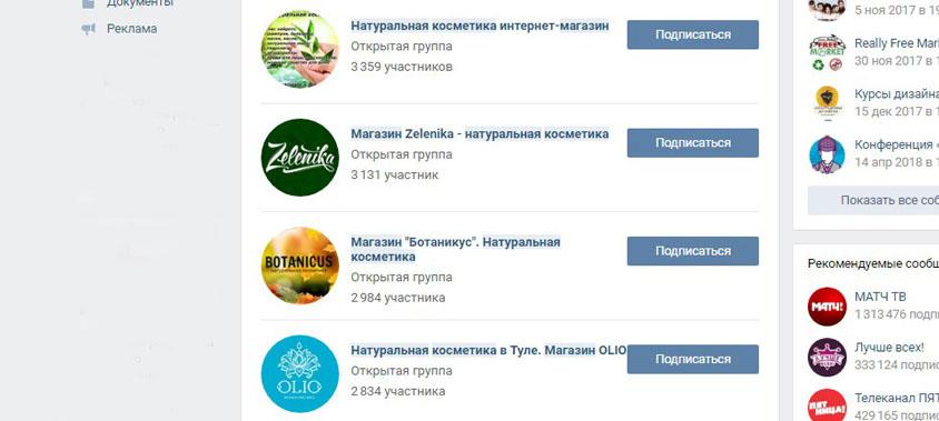 Найти конкурентов интернет магазина ВКонтакте