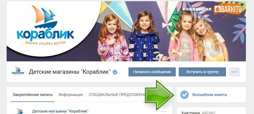 Раскрутка интернет магазина Вконтакте: приложения