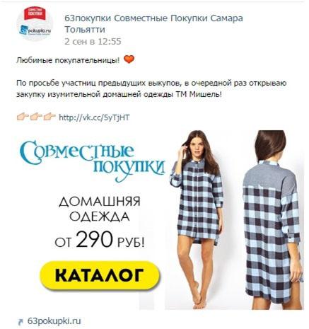prodvizhenie-gruppy-sovmestnyh-zakupok-11