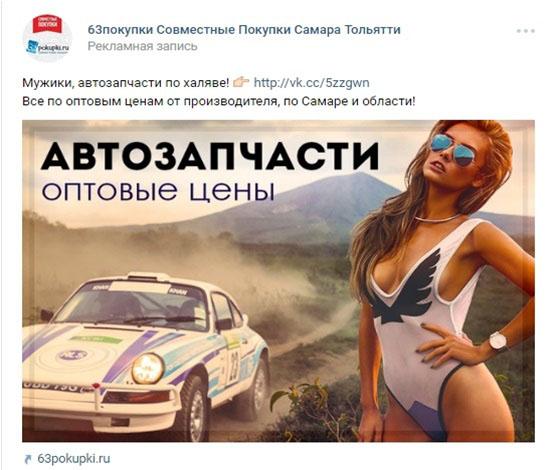 prodvizhenie-gruppy-sovmestnyh-zakupok-13