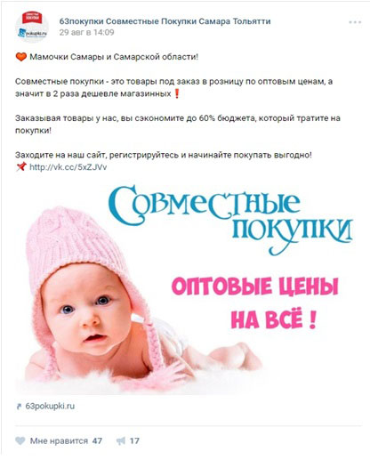 prodvizhenie-gruppy-sovmestnyh-zakupok-4