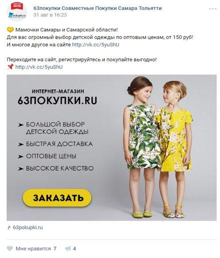 prodvizhenie-gruppy-sovmestnyh-zakupok-7