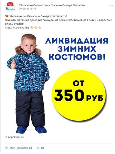prodvizhenie-gruppy-sovmestnyh-zakupok-9