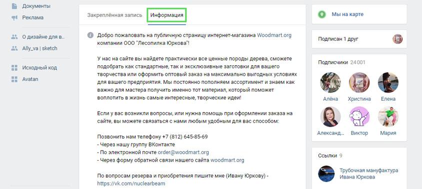 prodvizhenie-biznesa-4