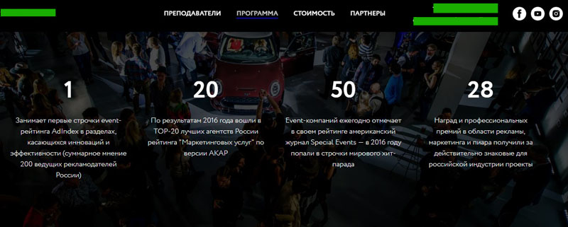 event-agentstvo-reklama-1