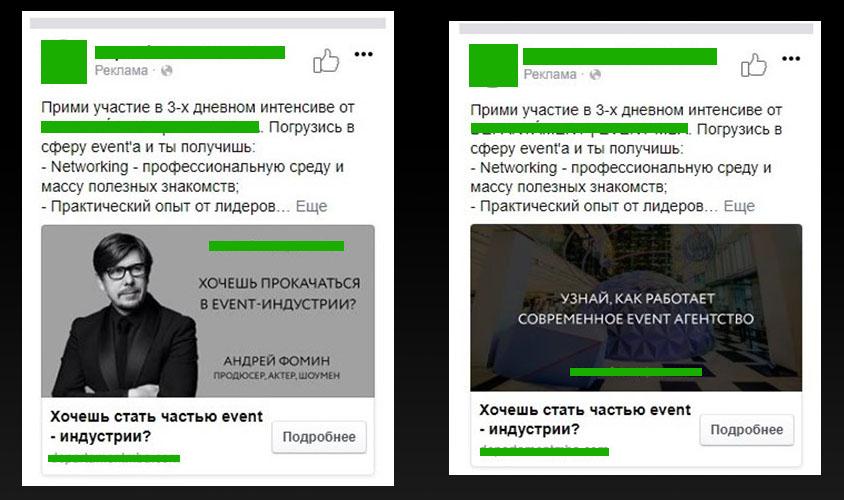 event-agentstvo-reklama-3