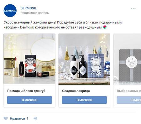 prodazhi-v-socialnoj-seti-12