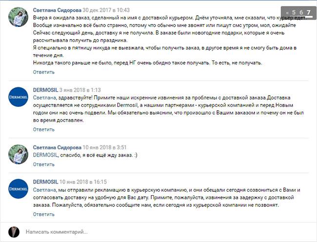 prodazhi-v-socialnoj-seti-13-2