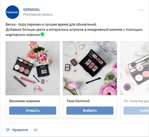 prodazhi-v-socialnoj-seti-2