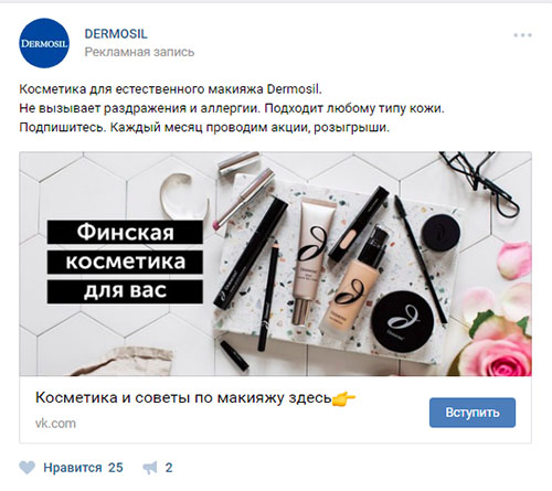 prodazhi-v-socialnoj-seti-3