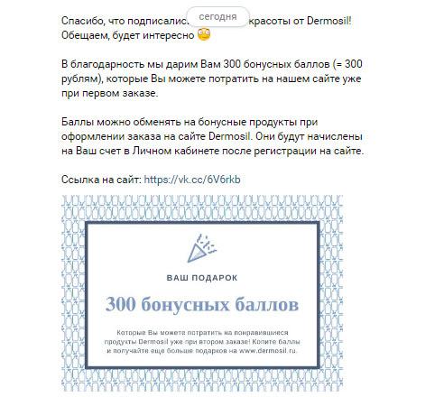 prodazhi-v-socialnoj-seti-5