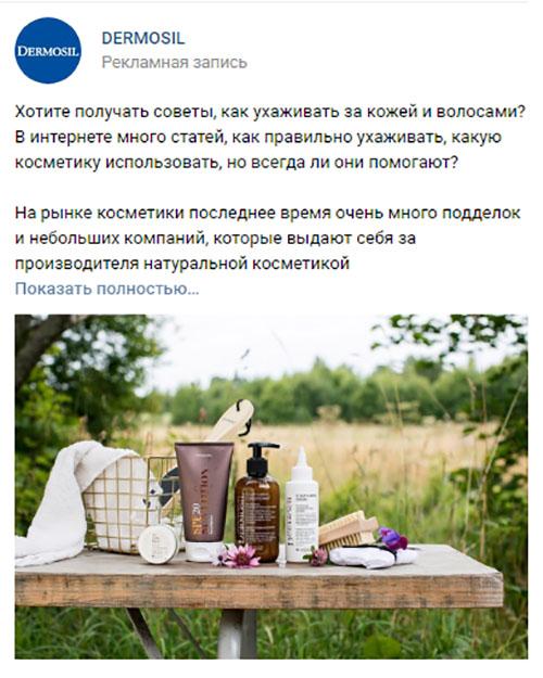 prodazhi-v-socialnoj-seti-7-1