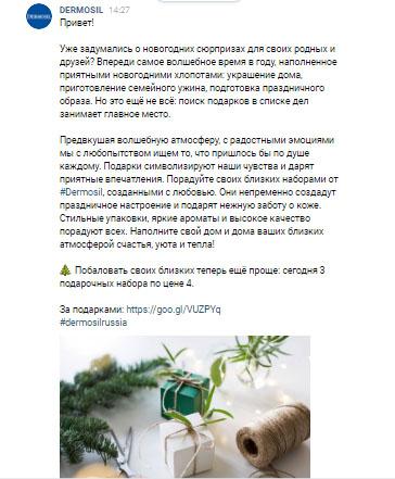 prodazhi-v-socialnoj-seti-8-2
