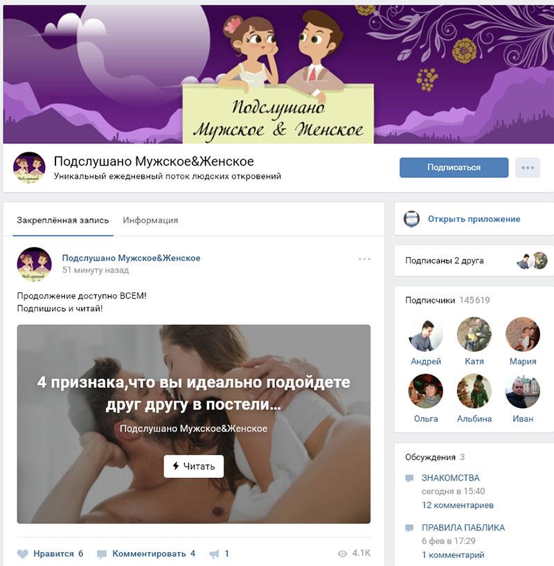Продвижение паблика вконтакте