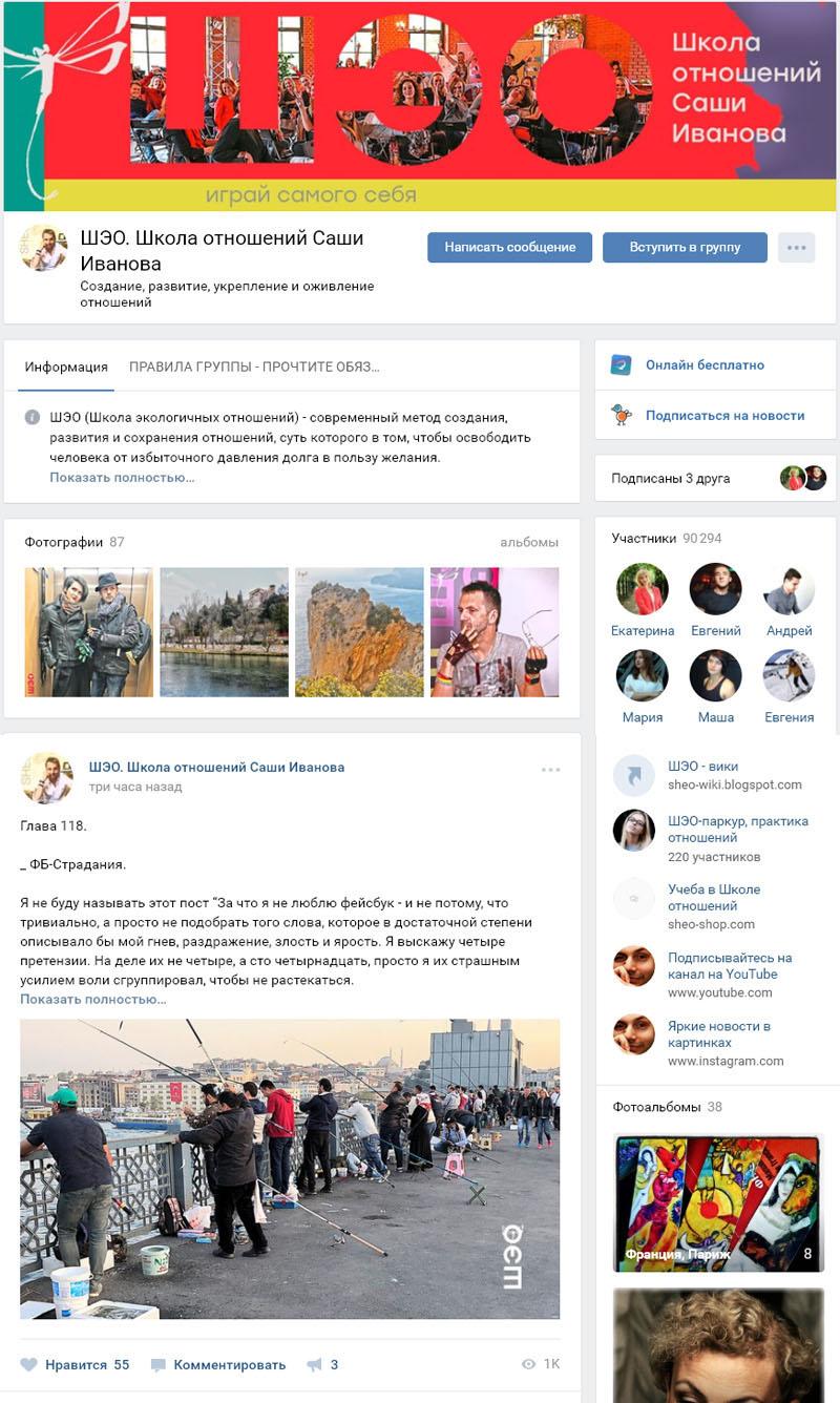 prodvizhenie-pablika-vkontakte-2