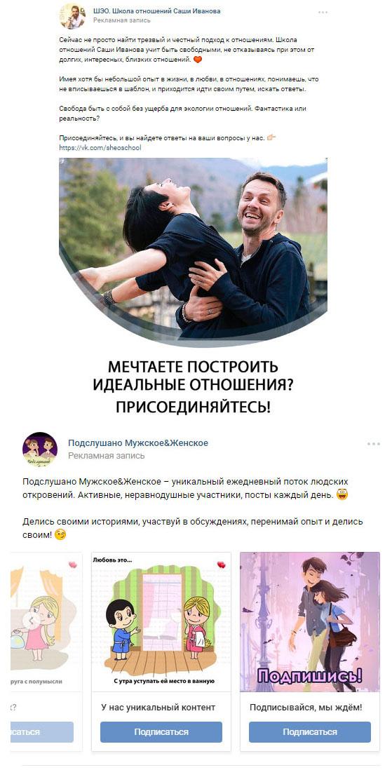 prodvizhenie-pablika-vkontakte-3-4