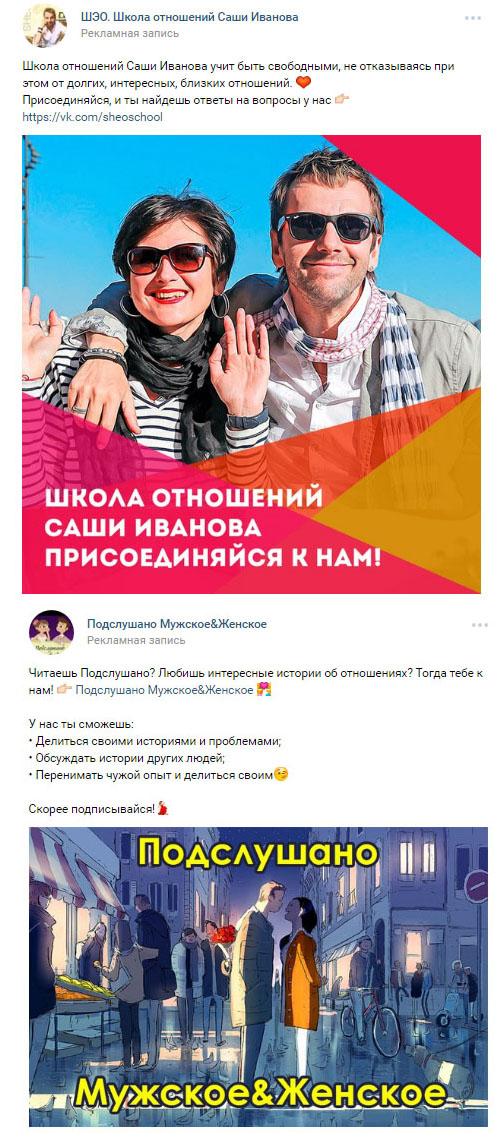 prodvizhenie-pablika-vkontakte-5-6