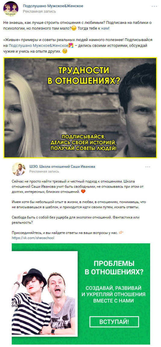 prodvizhenie-pablika-vkontakte-7-8
