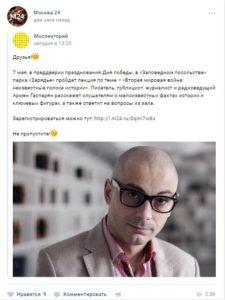 targetingovaya-reklama-vkontakte-1