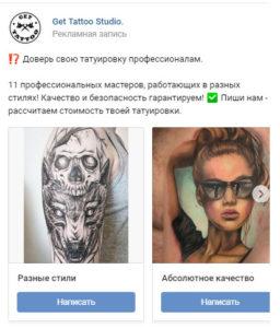 targetingovaya-reklama-vkontakte-4