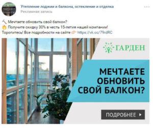 targetingovaya-reklama-vkontakte-6