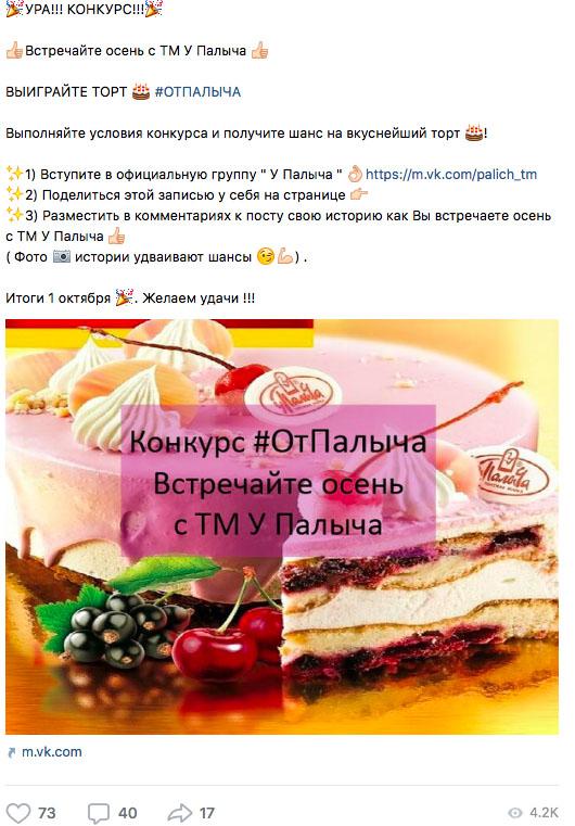 podpischiki-po-2-79-rublya-dlya-regionalnogo-fmcg-brenda-konkursnaya-mekhanika-2