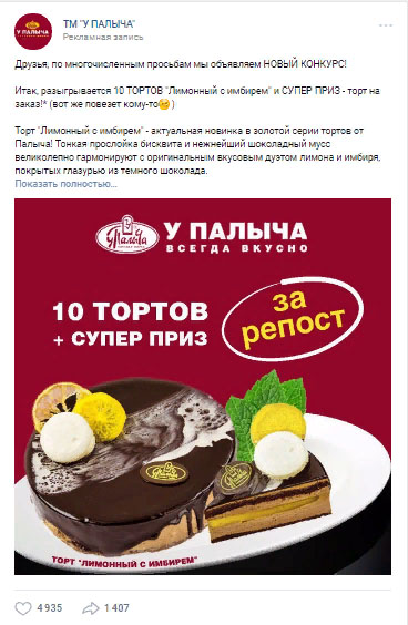podpischiki-po-2-79-rublya-dlya-regionalnogo-fmcg-brenda-konkursnaya-mekhanika-6