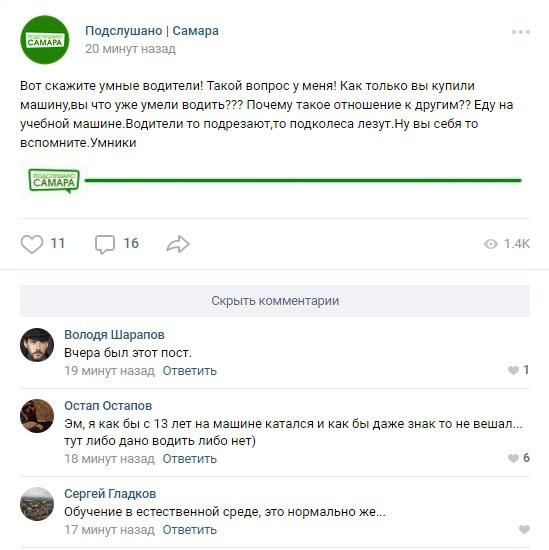 razvitie-gorodskogo-pablika-v-socialnyh-setyah-3-1