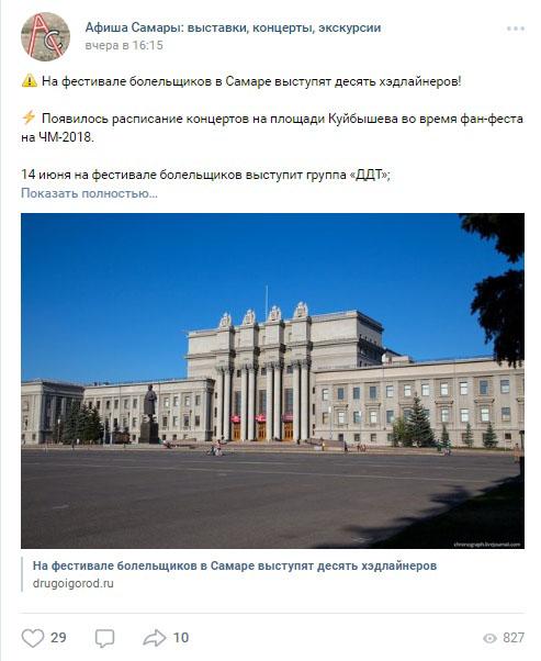 razvitie-gorodskogo-pablika-v-socialnyh-setyah-5-1