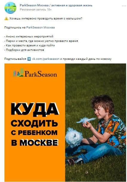 razvitie-gorodskogo-pablika-v-socialnyh-setyah-7-1