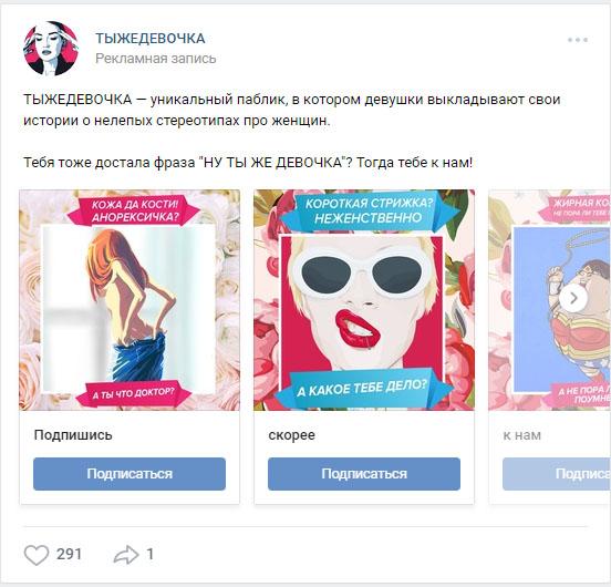 podpischiki-stoimostyu-do-1-rublya-dlya-zhenskogo-pablika - 2