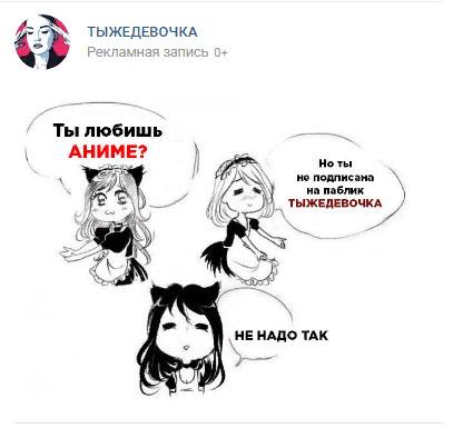 podpischiki-stoimostyu-do-1-rublya-dlya-zhenskogo-pablika-3