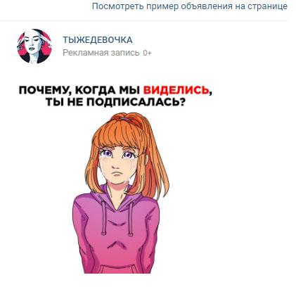 podpischiki-stoimostyu-do-1-rublya-dlya-zhenskogo-pablika-6